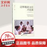这样做班主任才高效 中国人民大学出版社