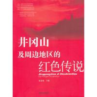 【二手书8成新】井冈山及周边地区的红色传说 张泰城 江西人民出版社