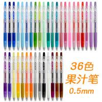 日本pilot百乐10EFJuice彩色中性笔0.5mm按动水性笔果汁笔手帐笔