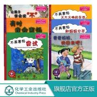 儿童情绪管理与性格培养绘本(6册套装)