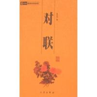 6元本中华国学百部:对联 张心远 三秦出版社