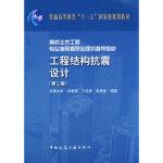 工程结构抗震设计 第二版,李爱群,中国建筑工业出版社,9787112122134