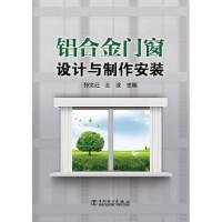 铝合金门窗设计与制作安装 孙文迁,王波 中国电力出版社 9787512332171