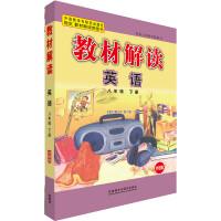 教材解读英语(八年级下)(外研版)(2015)