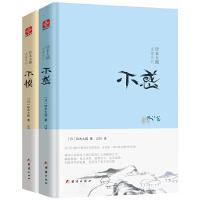 铃木大拙说禅:不惧+不惑(套装共2册)