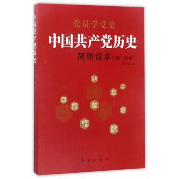 中国共产党历史简明读本(pdf+txt+epub+azw3+mobi电子书在线阅读下载)