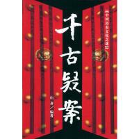 【正版二手书9成新左右】古中国历史文化之谜 山齐 吉林文史出版社