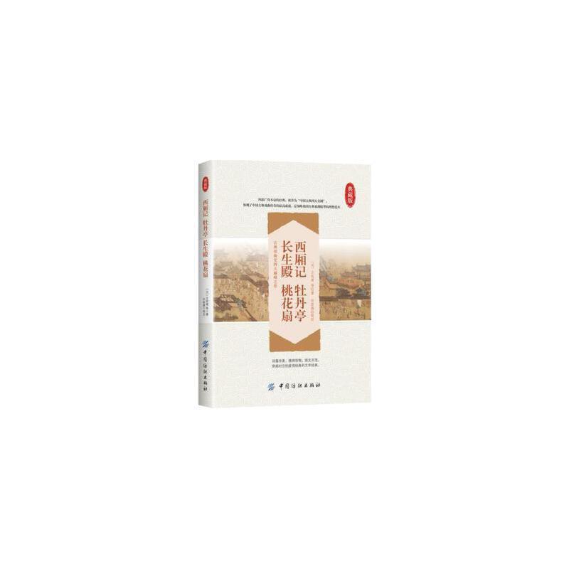 [95新正版二手旧书] 西厢记 牡丹亭 长生殿 桃花扇