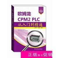 【二手旧书九成新技术】欧姆龙CPM2 PLC从入门到精通 /陈忠平、侯