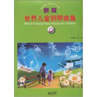 新版世界儿童钢琴曲集C 司徒璧春,李梅 江苏文艺出版社 9787539943299