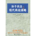孙子兵法与现代商战谋略 (美)杰拉尔德A・麦克尔森(Gerald A.Michae Isn)著,郑 格致出版社 978
