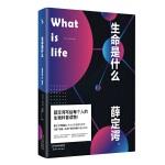 生命是什么(2020全新便�y版!�Z���物理�W��得主薛定�@���o每��人的生物科普!清�A、北大、港大推�]��x)【果���典】