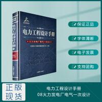 电力工程设计手册 08 火力发电厂电气一次设计