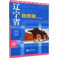 辽宁省地图册 星球地图出版社
