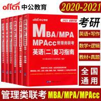 中公mba联考教材2020年mpa/mpacc199管理类联考综合能力英语逻辑写作数学2019考研英语二396经济类在