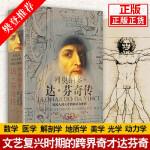 樊登读书会推荐 列奥纳多达芬奇传 沃尔特艾萨克森 著 致敬达芬奇逝世500周年不能忘记的人类之光 中信出版社 正版书籍