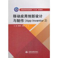 """移动应用创新设计与制作(App Inventor 2)(普通高等教育高职高专""""十三五""""规划教材),黎明明,龙祖连,朱荻"""