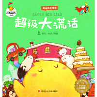 小鸡快跑(第4辑):超级大谎话