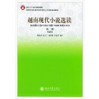 越南现代小说选读:第二册――面向21世纪课程教材