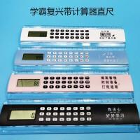 尺子 学生文具 多功能便携带计算器的尺子20cm学霸计算器直尺