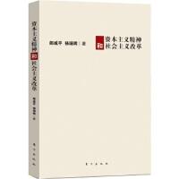 【二手书8成新】资本主义精神和社会主义改革 郎咸平,杨瑞辉 东方出版社
