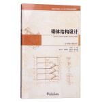 砌体结构设计(专业核心课适用),王秀芬,贾英杰,师燕超,天津大学出版社,9787561855348