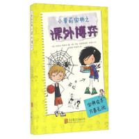 童立方 小萝莉宝典儿童文学系列:课外博弈,[西] 玛利亚・费丽莎,[西] 罗拉・罗德里格斯・索莱尔 ,北京联合出版公司
