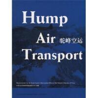 驼峰空运(汉英)马毓福著五洲传播出版社