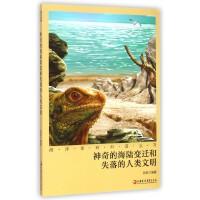 神奇的海陆变迁和失落的人类文明/海洋密码科普丛书