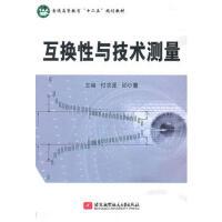【正版二手书9成新左右】互换性与技术测量(泉本 付求涯,邱小童 北京航空航天大学出版社