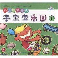 幼儿启蒙阅读 字宝宝乐园 1,陈琪敬,吉林美术出版社,9787538696530