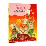 一颗馒头,赵维明,农彩英 图;许慧贞 著作,广州出版社,9787546218052