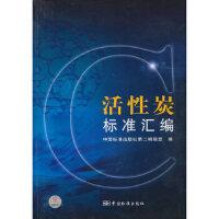 活性炭标准汇编 中国标准出版社第二编辑室 中国标准出版社 9787506658911