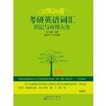 (2019)恋练有词:考研英语词汇识记与应用大全(电子书)