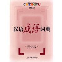 汉语成语词典・世纪版 (法式精装64开本本)