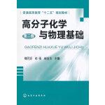 高分子化学与物理基础(魏无际)(第二版)