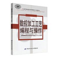 数控加工工艺编程与操作(FANUC系统铣床与加工中心分册全国中等职业技术学校数控加工专业教材)
