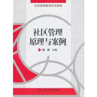 社区管理原理与案例(公共管理案例系列教材)