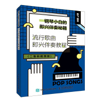 钢琴小白的即兴伴奏秘籍 流行歌曲即兴伴奏教程