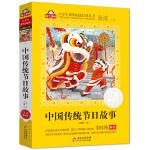 中国传统节日故事(注音美绘本)全国著名语文特级教师 窦桂梅推荐 爱上阅读系列