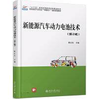 新能源汽车动力电池技术(第2版)