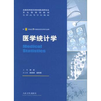 医学统计学:供8年制及7年制临床医学等专业用(附CD-ROM光盘一张)
