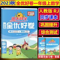 阳光同学全优好卷一年级下数学下册2020春同步试卷一线名师人教版