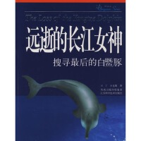 【R2】远逝的长江女神 王丁,王克雄 江苏科学技术出版社 9787534559976