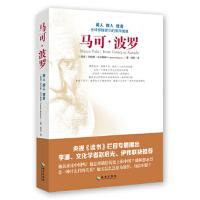马可 波罗 (美)贝尔格林,周侠 海南出版社