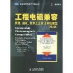 工程电磁兼容:原理、测试、技术工艺及计算机模型(第2版)――图灵电子与电气工程丛书 柯达里(Kodali,V.P.),
