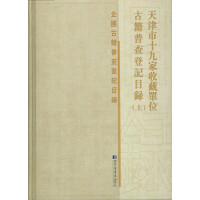 天津市十九家收藏单位古籍普查登记目录(全三册)