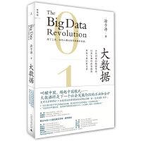【二手书8成新】大数据:正在到来的数据革命 涂子沛 广西师范大学出版社
