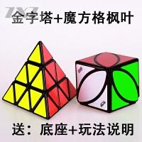 圣手金字塔三角形魔方比赛专业三阶异形魔方初学者顺滑
