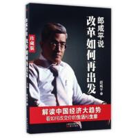 【正版二手书9成新左右】郎咸平说:改革如何再出发(珍藏版 郎咸平 东方出版社